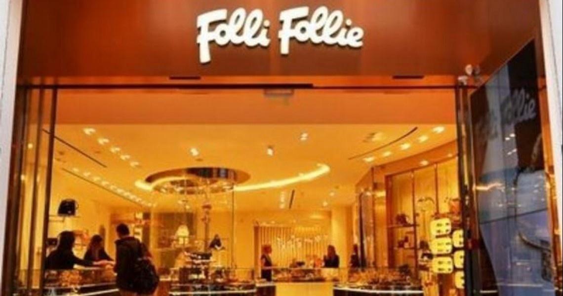 14a69eee6c Με ανακοίνωσή της η Folli Follie γνωστοποίησε την Πέμπτη ότι η θυγατρική  της στις ΗΠΑ