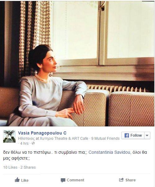 Direct News - Πέθανε η ηθοποιός Κωνσταντίνα Σαββίδου  φωτο  6faa5c43b19