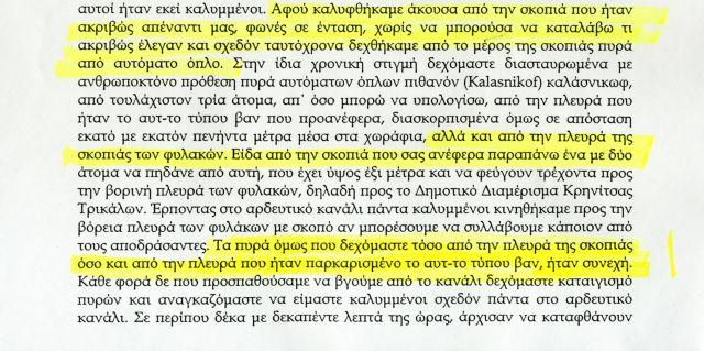 eggrafa apodrash Trikala2 3-4-2013