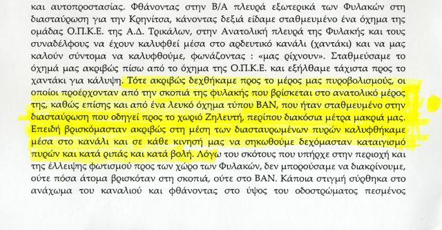 eggrafa apodrash Trikala 3-4-2013