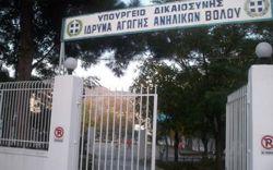 volos anhlikwn 20-8-2014