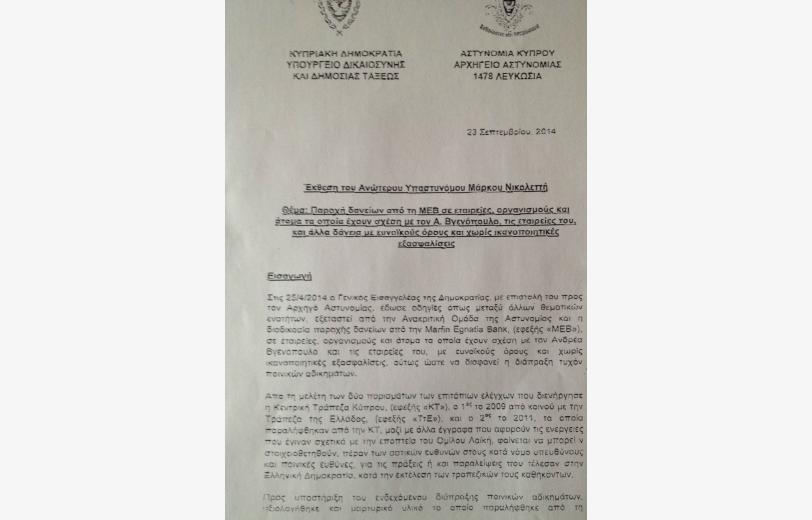 vgenopoulos eggrafo 15-12-2014