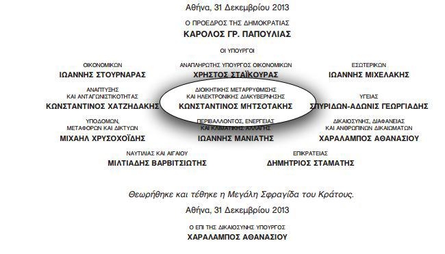 mhtsotakhs1 6-1-2014