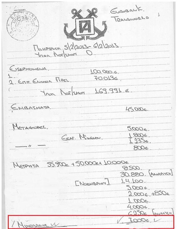 xeirografo pallis1 09-10-2014