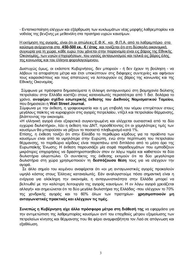 anafora_petrelaio3