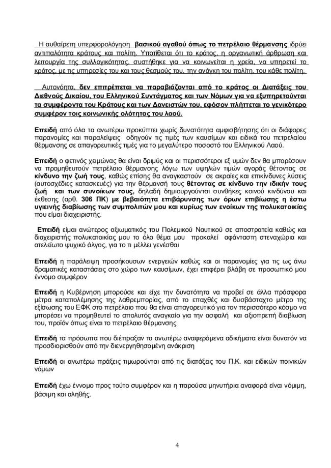 anafora_petrelaio4