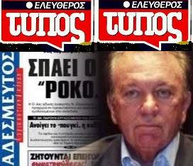 pshfisma ergazomenoi Adesmeutos Tupos 8-1-2013
